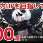 【NieR Re[in]carnation】戦力アップのためガチャしていきます!【NieR】