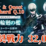🔴NieR Reincarnation  Collab Quest 記録:輪廻の檻 & Very hard Q.10 (R 32,000) gameplay Beginner's reference