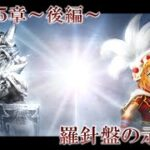 【DFFオペラオムニア】第3部5章~後編~ 羅針盤の示す先