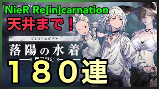 【NieR】天井まで!落陽の水着ガチャ180連 【NieR Re[in]carnation】