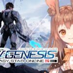 【PSO2NG】PSO2の世界に冒険に行こう! Let's go on an adventure in the world of PSO2!【黒絵アリス】