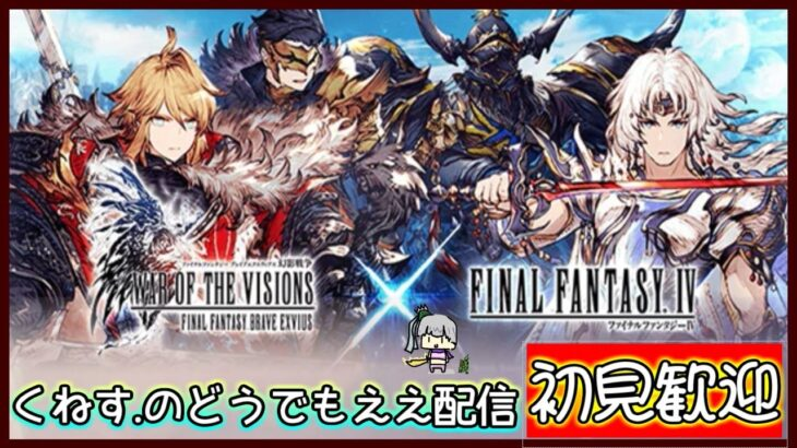 【FFBE幻影戦争】白磁きちゃ #375【WAR OF THE VISIONS】